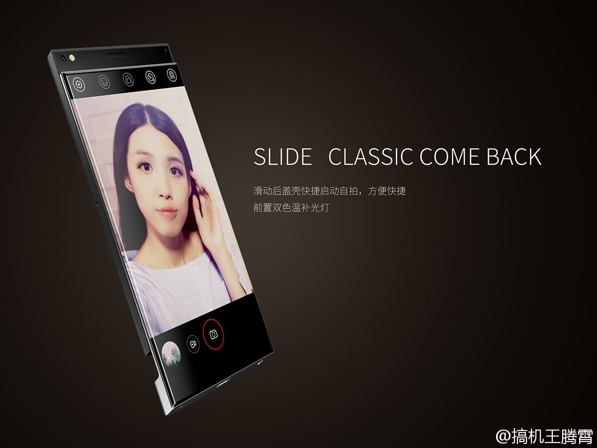 Nubia bezel less concept phone