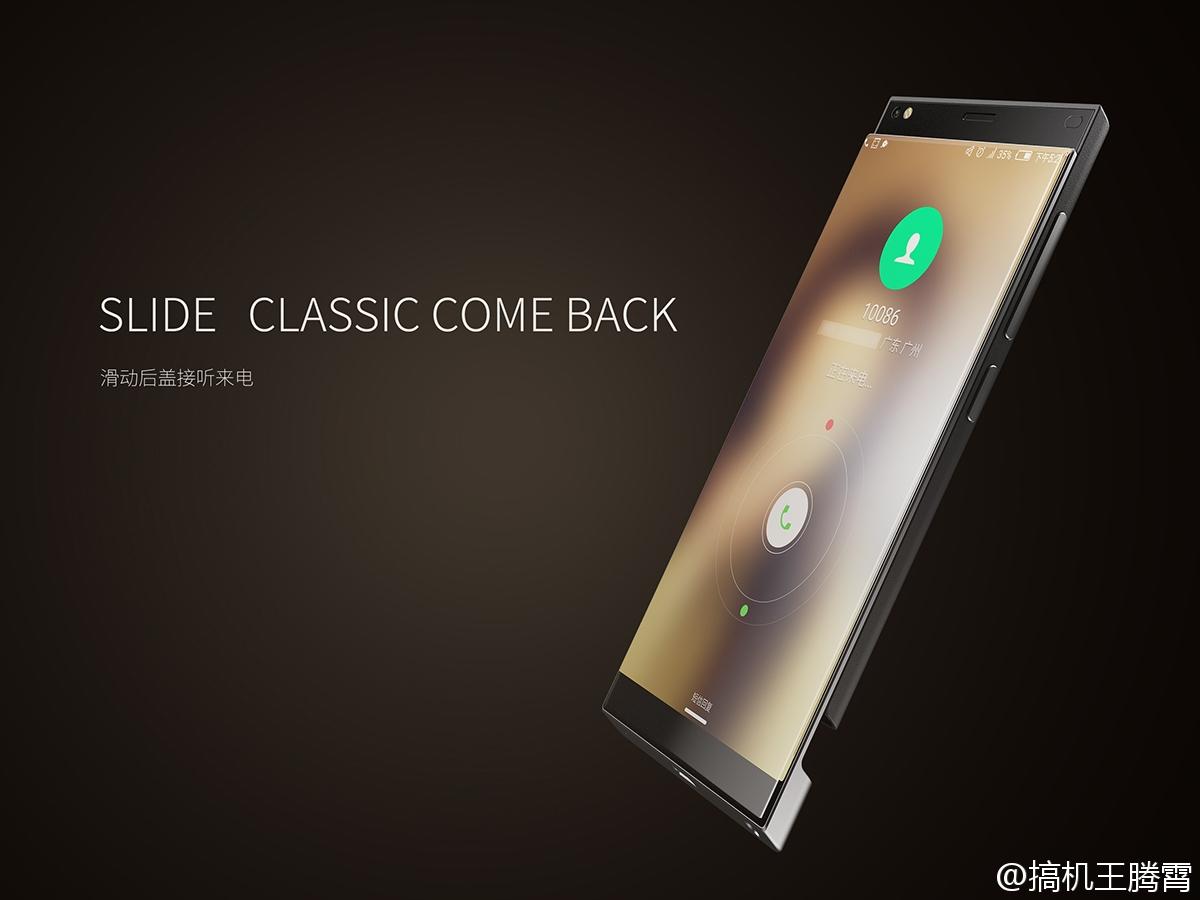 Nubia bezel less concept phone1