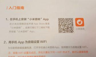 Xiaomi Network Speaker QR Code 336x200