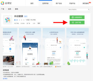 Screenshot Tencent App Store