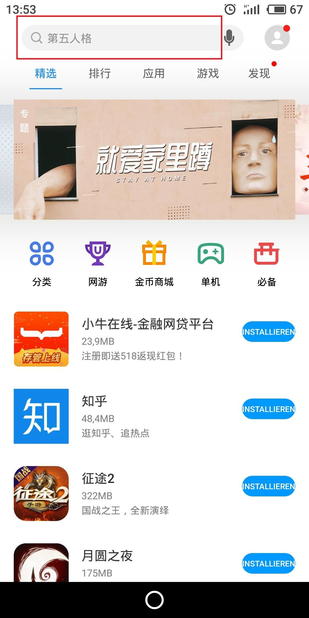 China Handy Auf Deutsch Umstellen App