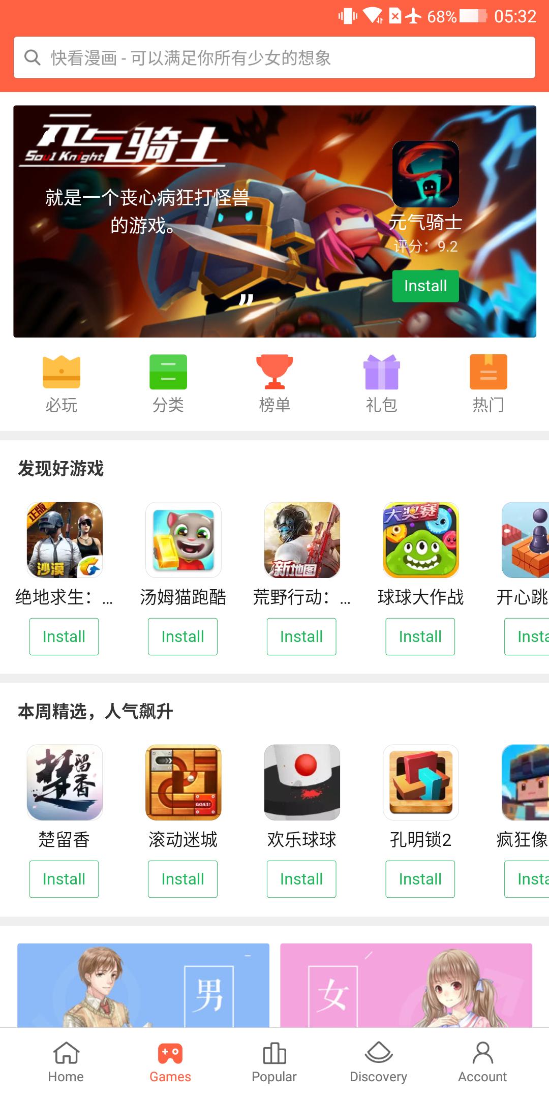 Xiaomi Blackshark Testbericht Gaming Smartphone Screenshot Xiaomi Game Center 3