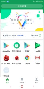 Google play space