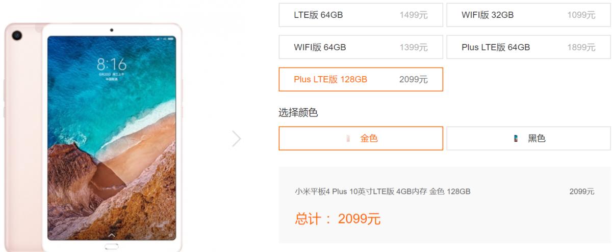 Xiaomi Mi Pad 4 Plus 2