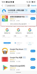 Google Playstore Meizu 16th installieren 3