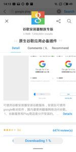 Google Playstore Meizu 16th installieren 4