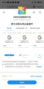 Google Playstore Meizu 16th installieren 5