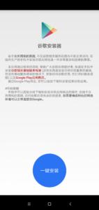 Google Playstore und Contact Sync Xiaomi MIUI installieren 1
