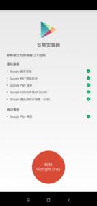 Google Playstore und Contact Sync Xiaomi MIUI installieren 2