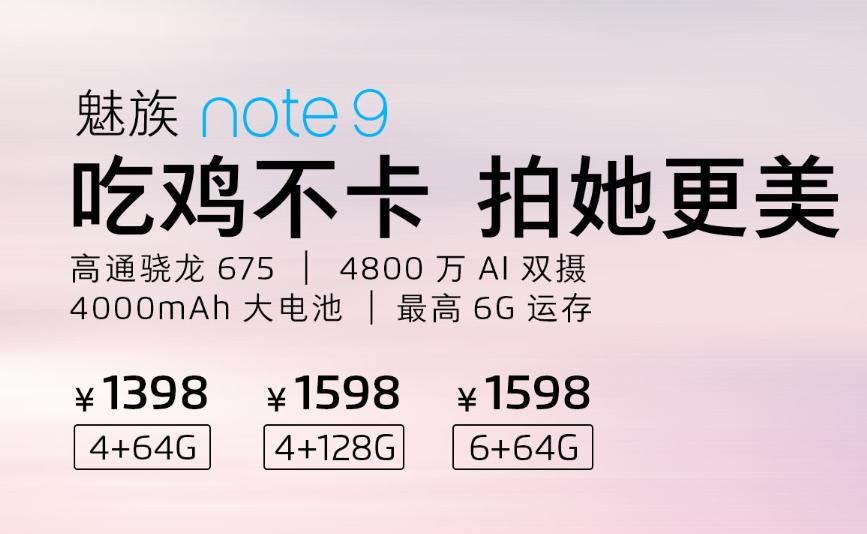 Meizu Note 9 Preise China