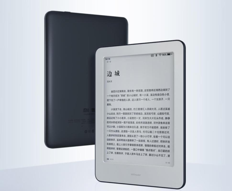 Xiaomi Mireader version