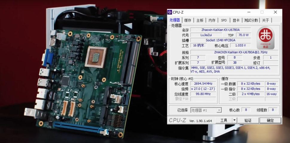 Zhaoxin KaiXian 6780A News 1