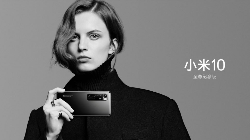 Xiaomi Mi10 Ultra Titel e1597169759171
