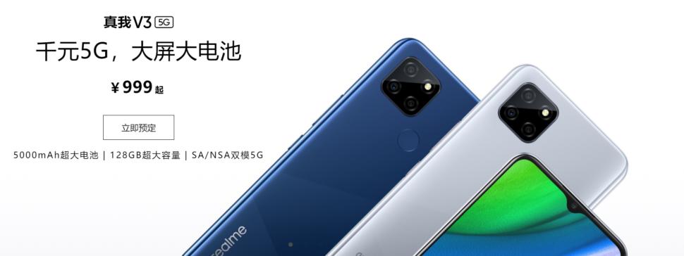 Realme V3 5G vorgestellt 1