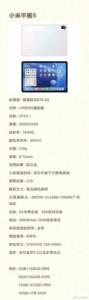 Xiaomi Mi Pad 5 Spezifikationen Leak