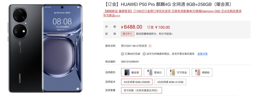 Huawei P50 Pro kaufen