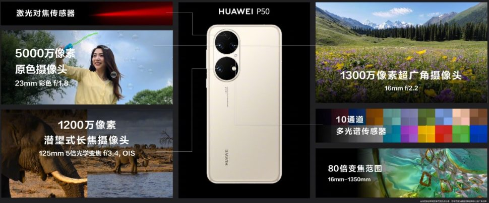 Huawei P50 8