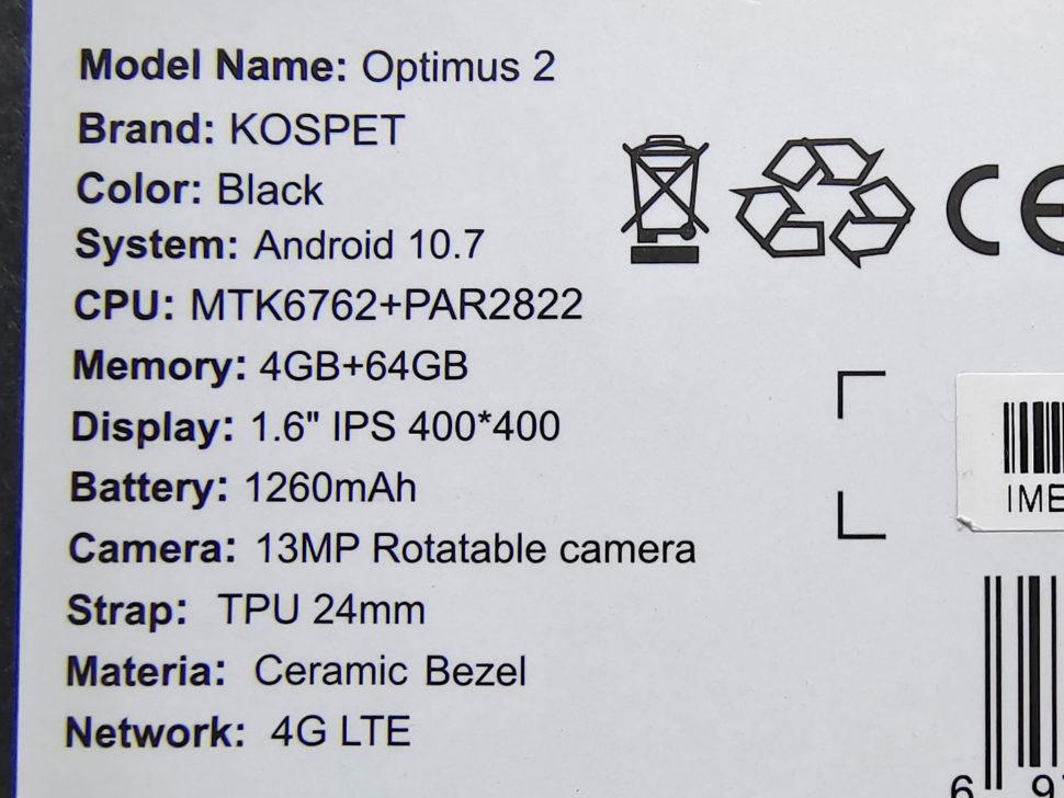 Kospet Optimus 2 12