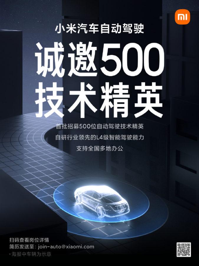 Xiaomi autonomes Fahren 1