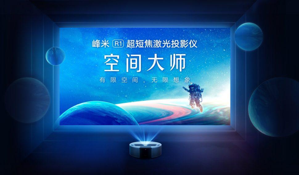 Fengmi R1 Banner I